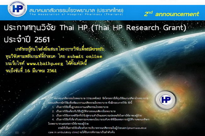 ��С�ȷع�Ԩ�� Thai HP (Thai HP Research Grant) ��Шӻ� 2561
